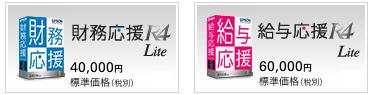 R4 Liteシリーズ